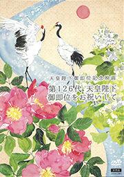 「第126代天皇陛下御即位をお祝いして」DVDジャケット